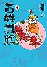 荒川弘の農業エッセイコミック「百姓貴族」第4巻が25日発売