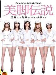 美脚伝説 [DVD][アダルト]