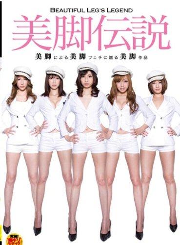 美脚伝説 [DVD]