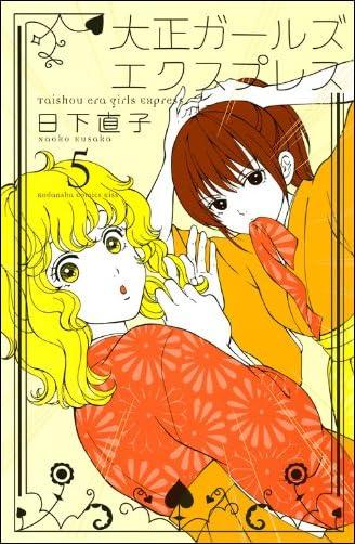 大正ガールズ エクスプレス(5) (KC KISS)