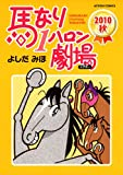 馬なり1ハロン劇場 2010秋 (アクションコミックス)