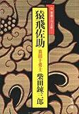 猿飛佐助 (文春文庫―柴錬立川文庫)