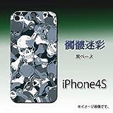 iPhone 4S/4対応 携帯ケース【345髑髏迷彩】