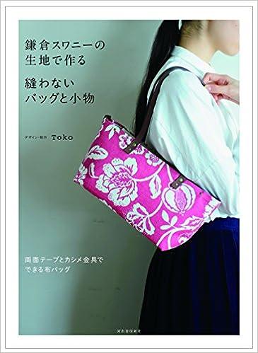 鎌倉スワニーの生地で作る 縫わないバッグと小物: 両面テープとカシメ金具でできる布バッグ