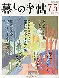 暮しの手帖 2015年 04 月号 [雑誌]