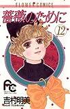 薔薇のために(12) (フラワーコミックス)