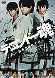 テコンドー魂ーREBIRTHー [DVD]
