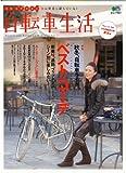 自転車生活 23 (エイムック 1824)
