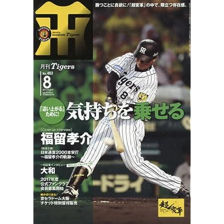 月刊タイガース 2016年 08 月号 [雑誌]