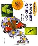 チョウの羽はなぜ美しい?―昆虫観察Q&A