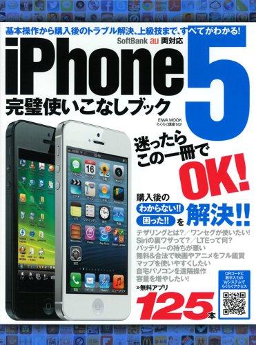 iPhone 5完璧使いこなしブック―購入後の困った!!を解決!迷ったらこの1冊でOK! (英和MOOK らくらく講座 142)