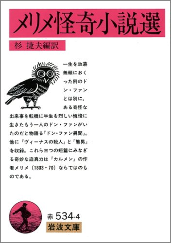 メリメ怪奇小説選 (岩波文庫 赤 534-4)