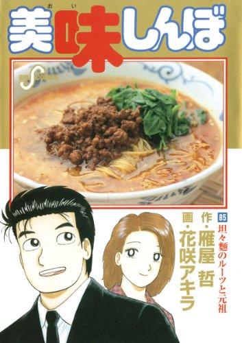 美味しんぼ(85) (ビッグコミックス)