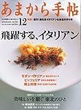 あまから手帖 2011年 12月号 [雑誌]