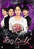 [DVD]あなたの女 DVD-BOX3
