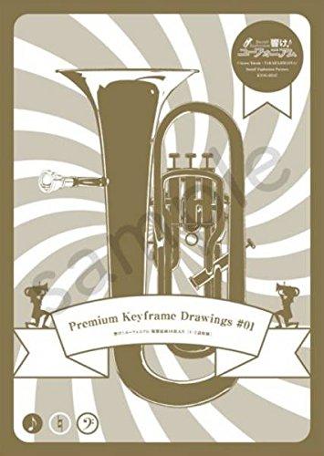 響け!ユーフォニアム 複製原画集 Premium Keyframe Drawings #01 完全限定