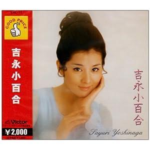 吉永小百合 [CD]