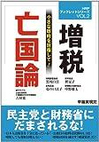 増税亡国論 小さな政府を目指して! (HRPブックレットシリーズ)