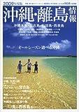 沖縄・離島情報 2009年度版 (2009)