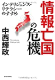 No.682 インテリジェンス大国・中国、情報音痴の日本