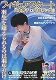 フィギュアスケート日本男子応援ブック Vol.13