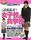 2012年入試用有名私立女子校&共学校 (中学高校受験案内)