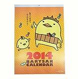 イマバリゆるキャラ♪バリィさんカレンダー2014年 (壁掛けA2)