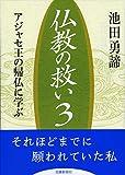仏教の救い〈3〉アジャセ王の帰仏に学ぶ