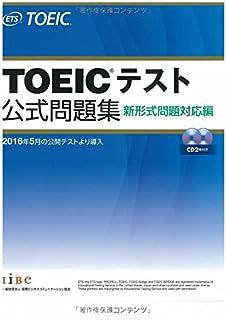 TOEICの勉強に最適な公式問題集