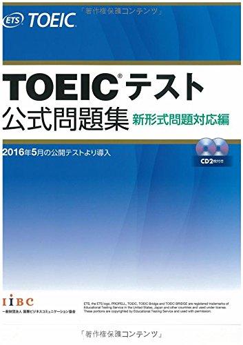 TOEICテスト公式問題集 新形式問題対応編 -
