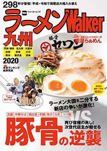 ネタリスト(2019/11/01 06:00)博多・長浜・久留米ラーメンの違いはどこにある?