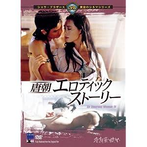 唐朝エロティック・ストーリー ...
