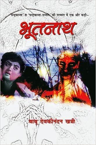 bhootnath novel