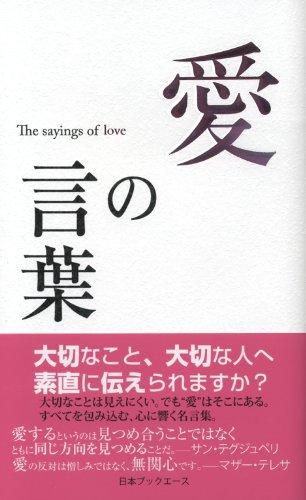 愛の言葉 (人生の言葉シリーズ)