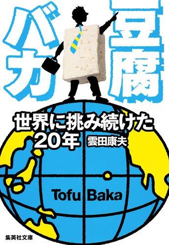 豆腐バカ 世界に挑み続けた20年 (集英社文庫 く 27-1)