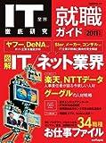 IT業界徹底研究就職ガイド 2011年版 (日経BPムック)
