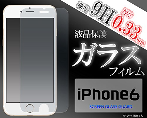 PLATA ラウンドエッジ加工 強化ガラス フィルム 硬度9H 0.33mm iPhone6 iPhone6s ( 4.7 インチ )5.5インチ 用 液晶 保護 シール iPhone 6 6s 【 ガラスフィルム 】 FIP6-GL