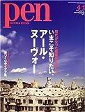 Pen (ペン) 2009年 4/1号 [雑誌]