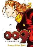 009 RE:CYBORG2巻 (デジタル版ビッグガンガンコミックスSUPER)