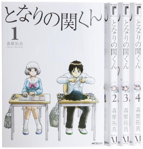 となりの関くん コミック 1-4巻セット (MFコミックス フラッパーシリーズ)