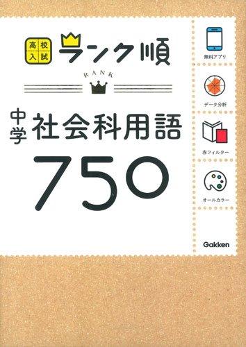 中学社会科用語750: アプリをダウンロードできる! (高校入試ランク順 4)