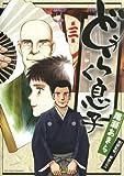 どうらく息子(3) (ビッグコミックス)