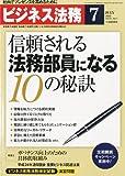 ビジネス法務 2012年 07月号 [雑誌]