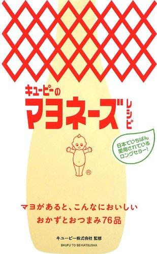 キユーピーのマヨネーズレシピ