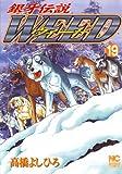 銀牙伝説ウィード (19) (ニチブンコミックス)