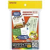 KOKUYO KJ-A3630 IJP用はがきサイズ用紙(厚手)