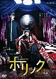 CLAMPドラマ ホリック xxxHOLiC[DVD]