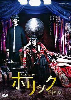 CLAMPドラマ ホリック xxxHOLiC DVD BOX