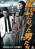 伝説になった男たち [DVD]