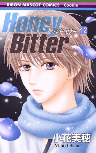 Honey Bitter(12): りぼんマスコットコミックス